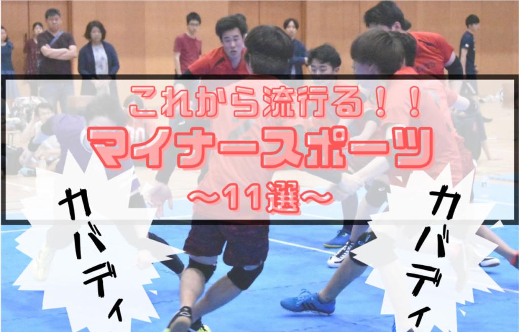 競技人口の少ないマイナースポーツ11選!初心者でもトップを目指せる!