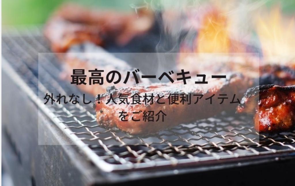 絶対外さないバーベキュー食材リスト・料理に必要な便利アイテムを紹介